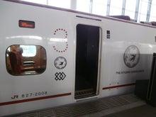 蕉夢苑 ブログ-九州新幹線