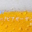 【告知】夏だ!ビール…