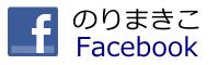 ビーズジュエリー・デコ巻きずしインストラクター 田中ゆかりのブログ-facebook