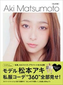 $松本アキ オフィシャルブログ  Powered by Ameba
