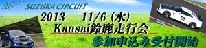 Kansaiサービス・OFFICIAL BLOG-suzuka_03
