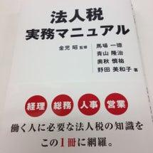 二冊目の共著本が発売