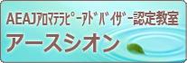 $調布アロマ教室アースシオン/アロマ&セルフ・カウンセリング アロマシオン/ホームページセラピー by maysion.com アースシオンホームページ