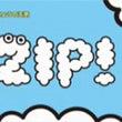 日テレ「ZIP!」で…