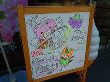 館林ボイセンベリーのブログ-ぐんまちゃん家05