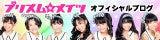 Prizmmy☆オフィシャルブログ Powered by Ameba