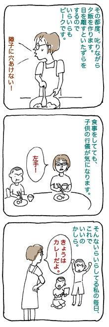 huamei絵日記