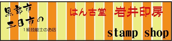 $はん古堂岩井印房の店長ブログ-はん古堂