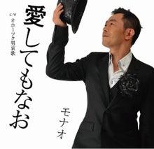 唐沢亮の「歌う門には福来る」-image