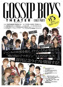 gossipboys_theater_poster