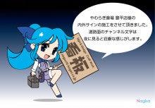 NOGUCHI工芸 ブログ-130802nagisa