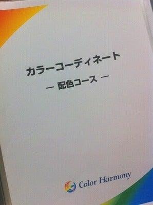 $印象の強い一流講師に!元女優が教えるパーソナルカラー教室:長崎