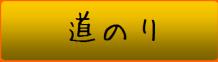 大阪西区九条で交通事故後遺症、むち打ち、腰痛、 肩こり治療、整体マッサージ、骨盤矯正と言えばこちらの整骨院
