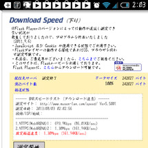 UQ-WiMAX速度…