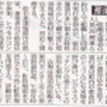 ★ 本日の下野新聞「…