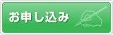 ママとベビーを笑顔に!日本ベビーヨガインストラクター協会-お申し込み