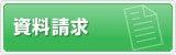 ママとベビーを笑顔に!日本ベビーヨガインストラクター協会-資料請求