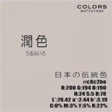 8月5日の色は『潤色』 | COLORS ...
