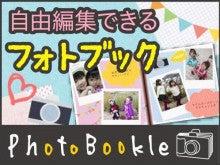 チャンス昭島ブログ-PhotoBookleバナー