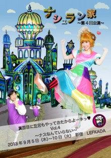 西丸優子オフィシャルブログ Powered by Ameba