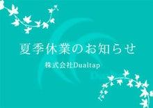 Dualtap伝説 ~ デュアルタップ いまだかつてないベンチャー不動産になる為の革命集団