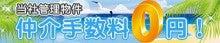 """""""アパルトマン武庫之荘""""スタッフブログ"""