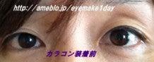 eyemakeのカラコン1dayタイプ口コミ