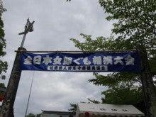 $土佐西遊記ブログ