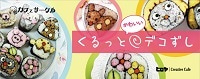 ビーズジュエリー・デコ巻きずしインストラクター 田中ゆかりのブログ