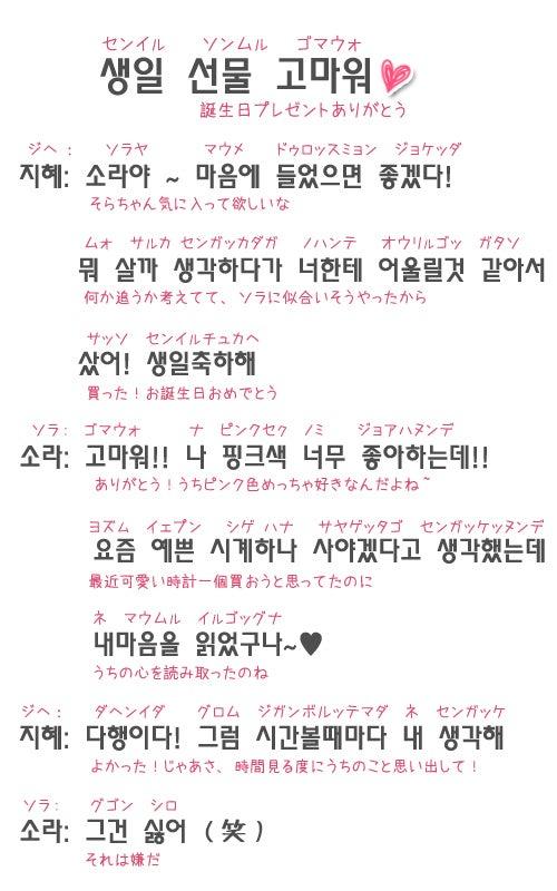 誕生 日 の 歌 語 韓国