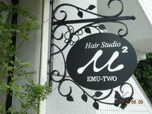 長崎市美容室電子トリートメント正規取扱店   ヘアースタジオM2(エムツー)のブログ