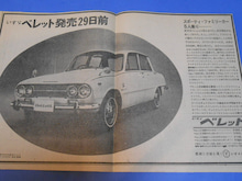 $1959PORSCHE356Aのブログ-新聞(1)