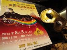 """""""さいたま月曜吹奏楽団""""-2013.8.5f"""