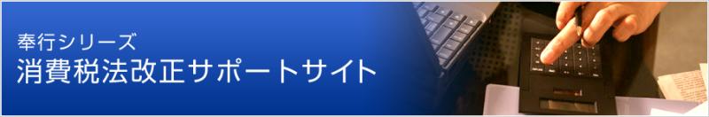 OBC奉行シリーズ消費税法改正サポートサイト