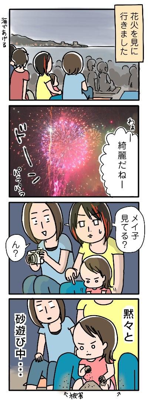 姉ちゃんは育児中-花火01