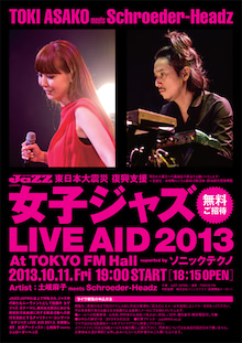 ジャズジャパン オフィシャルブログ