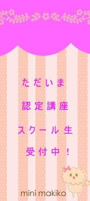 デコ寿司マイスター、ミニ巻子のデコ寿司教室☆大阪☆