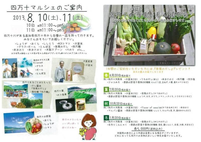日本茶はワインのような物語を持つ-四万十マルシェ(裏面)