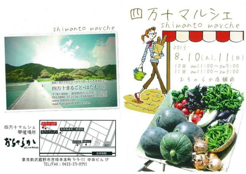 日本茶はワインのような物語を持つ-四万十マルシェ(表面)