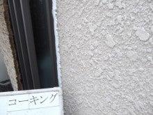 外壁塗装本舗のブログ