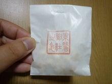 内山家具 スタッフブログ-20130808