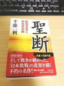 京都プランナー日記-聖断