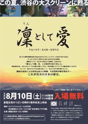 $sakuraraボード-凛として愛_上映会チラシ