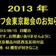 2013 43総会 …