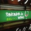 酒場deワインの画像