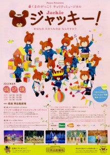 男児・女児玩具の銀座博品館おもちゃブログ-くまのがっこうチラシ