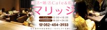 $女性0円恋活カフェ&バーマリッジ