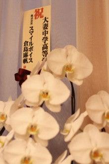 スピーチコンサルタント倉島麻帆の応援日記-大妻さま
