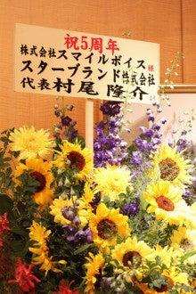 スピーチコンサルタント倉島麻帆の応援日記-村尾さん