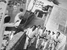 圭介のブログ-加瀬泰治1973 カンヌ唐手 撮影 西田圭介